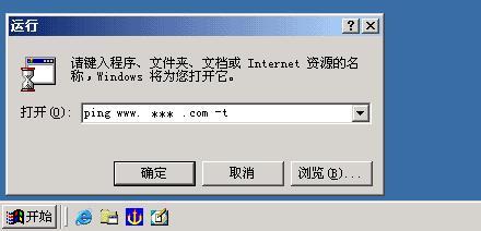 輸入ping www.***.com -t